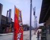 fujiyoshjida